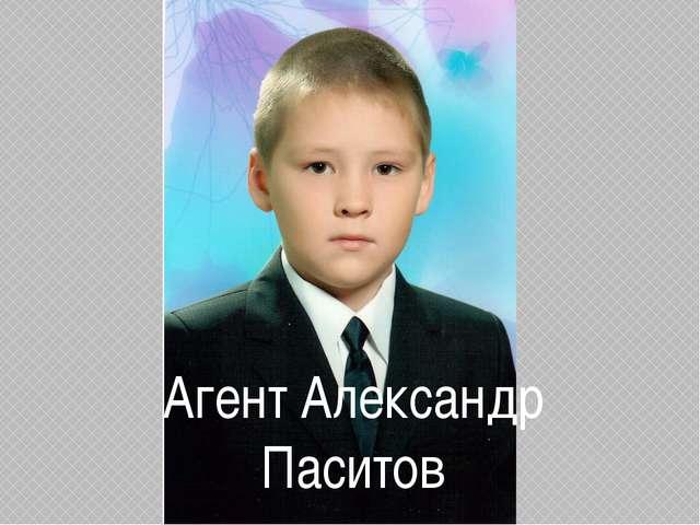 Агент Александр Паситов