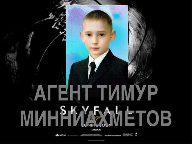 АГЕНТ ТИМУР МИННИАХМЕТОВ