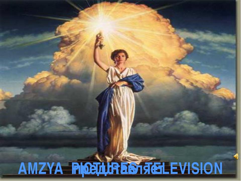 AMZYA PICTURES TELEVISION представляет