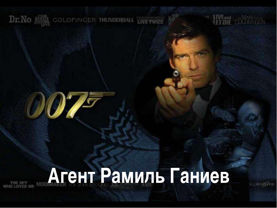 Агент Рамиль Ганиев