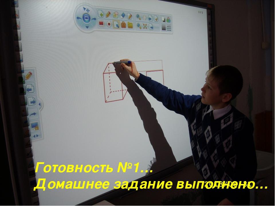 Готовность №1… Домашнее задание выполнено…