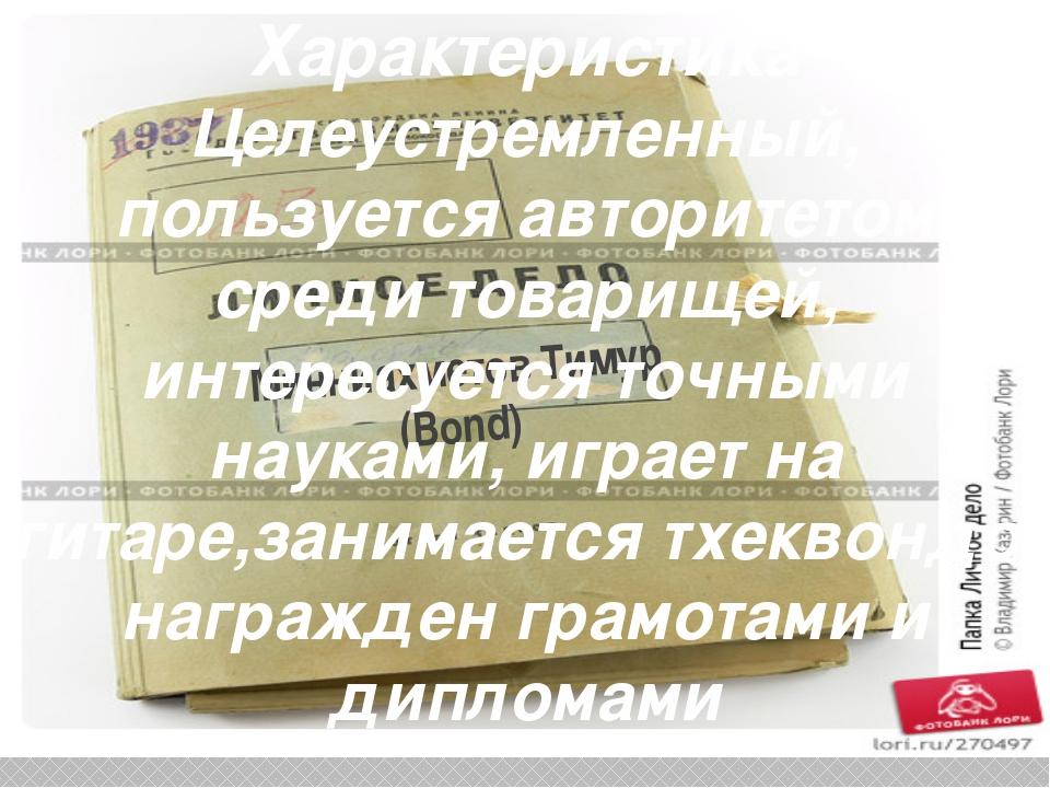 Минниахметов Тимур (Bond) Характеристика Целеустремленный, пользуется автори...
