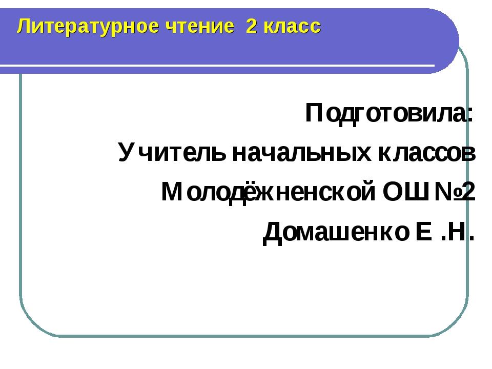 Литературное чтение 2 класс Подготовила: Учитель начальных классов Молодёжнен...
