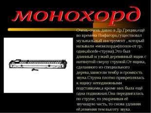 Очень-очень давно в Др.Греции,ещё во времена Пифагора,существовал музыкальны