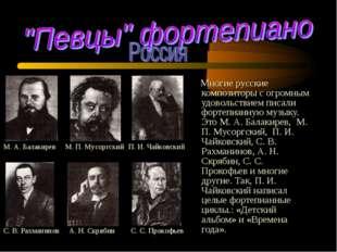 Многие русские композиторы с огромным удовольствием писали фортепианную музы