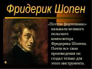 «Поэтом фортепиано» называли великого польского композитора Фридерика Шопена.
