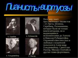 Весь мир знает прославленных пианистов - от Листа, Шопена, Скрябина, Рахмани