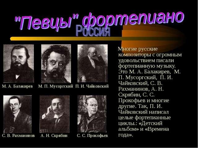 Многие русские композиторы с огромным удовольствием писали фортепианную музы...