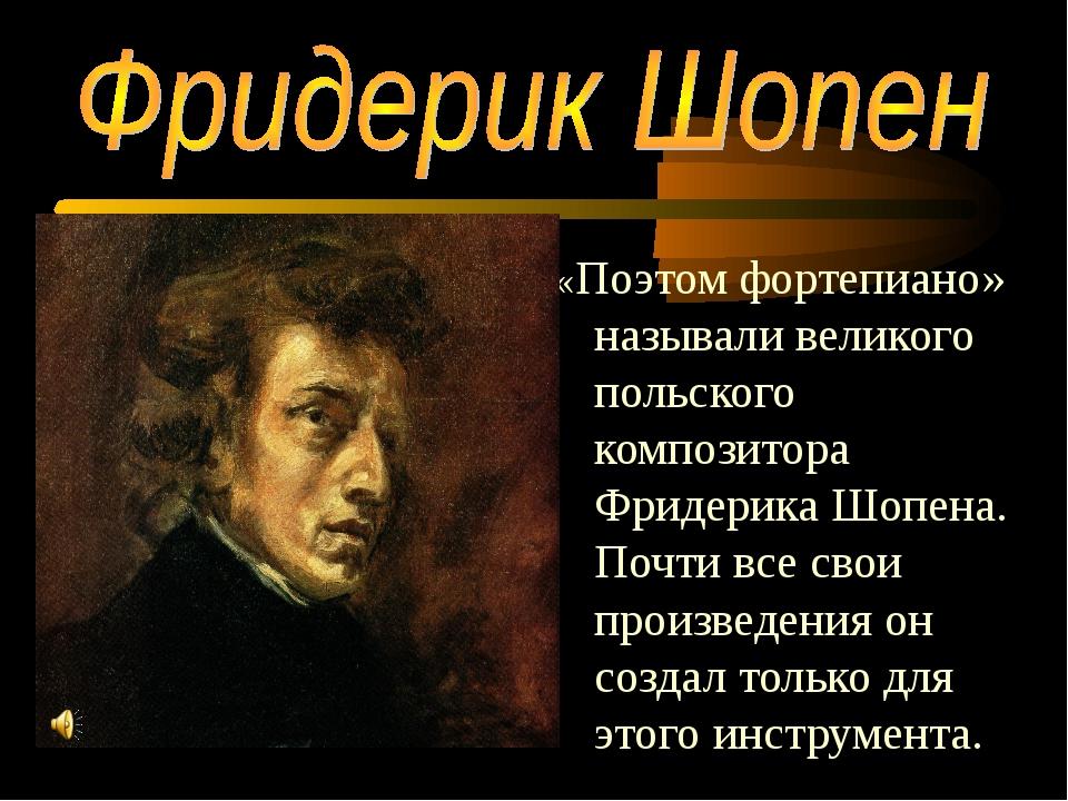 «Поэтом фортепиано» называли великого польского композитора Фридерика Шопена....