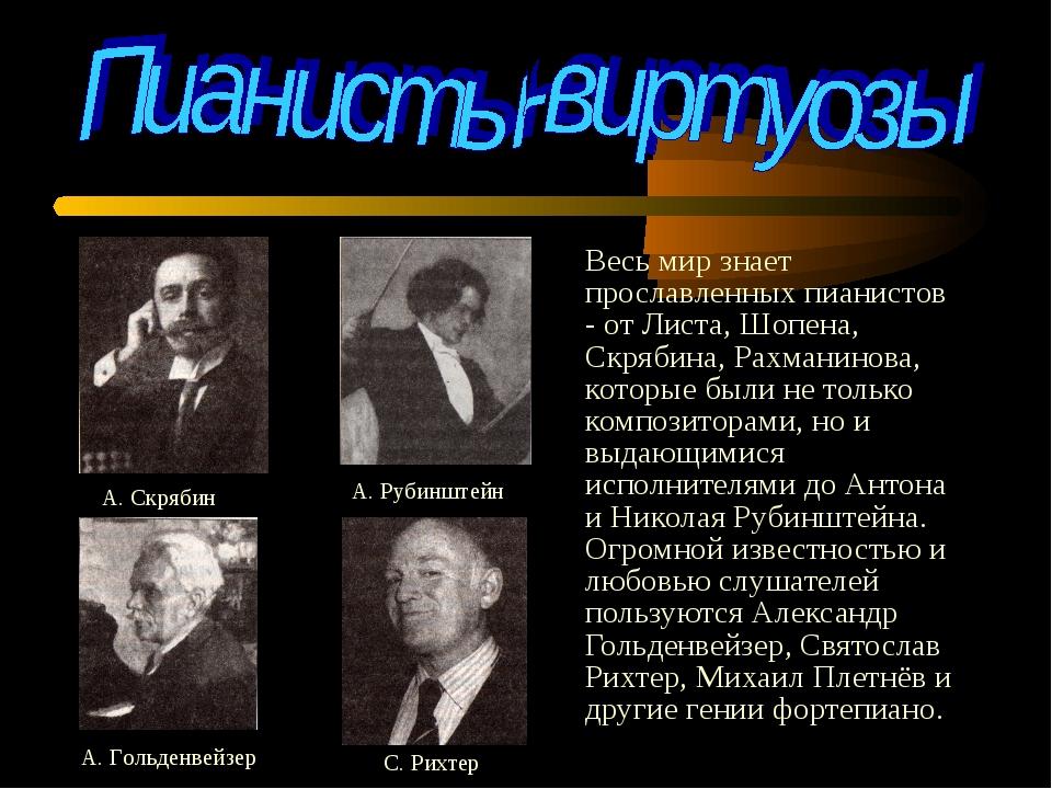 Весь мир знает прославленных пианистов - от Листа, Шопена, Скрябина, Рахмани...