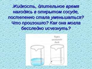 Жидкость, длительное время находясь в открытом сосуде, постепенно стала умен
