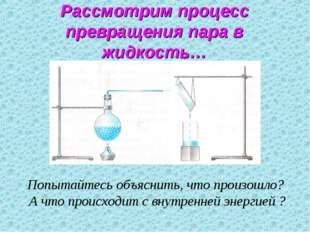 Рассмотрим процесс превращения пара в жидкость… Попытайтесь объяснить, что пр