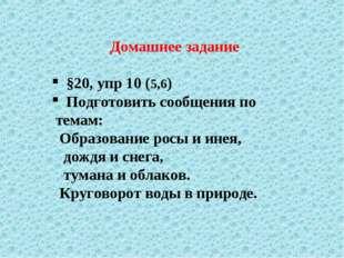 Домашнее задание §20, упр 10 (5,6) Подготовить сообщения по темам: Образовани