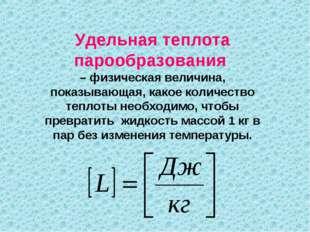 Удельная теплота парообразования – физическая величина, показывающая, какое к