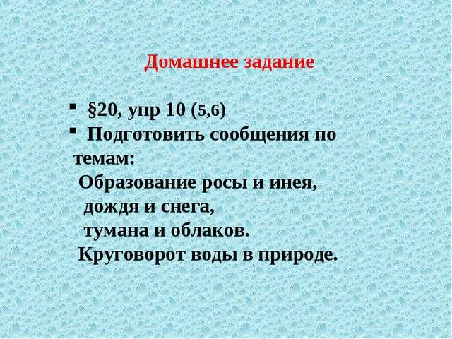 Домашнее задание §20, упр 10 (5,6) Подготовить сообщения по темам: Образовани...