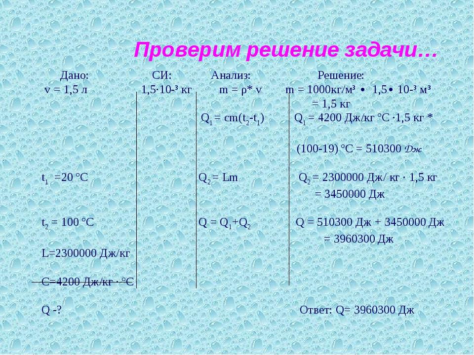 Дано: СИ: Анализ: Решение: v = 1,5 л 1,5∙10³ кг m = ρ* v m = 1000кг/м³ ∙ 1,...