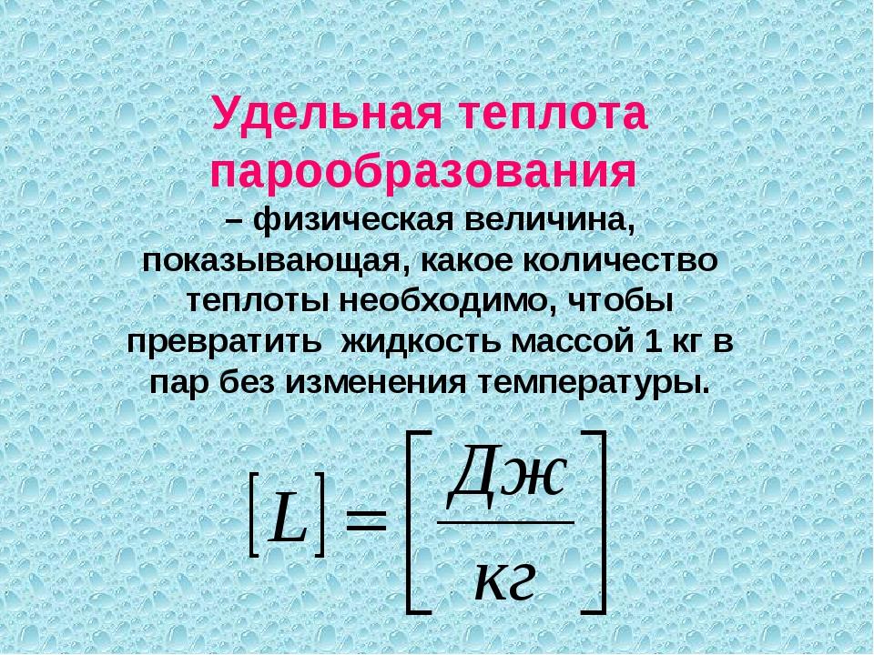 Удельная теплота парообразования – физическая величина, показывающая, какое к...