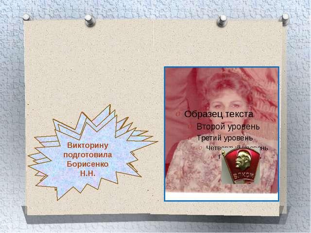 Викторину подготовила Борисенко Н.Н.