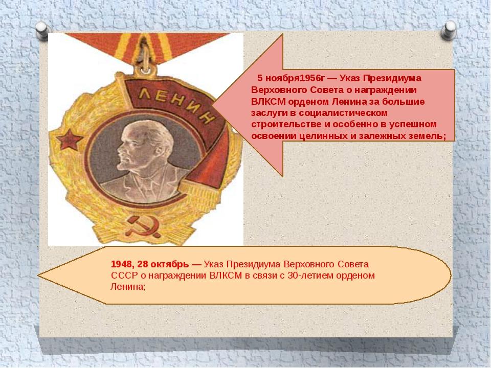 1948, 28 октябрь — Указ Президиума Верховного Совета СССР о награждении ВЛКСМ...