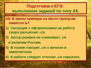 А8. В каком примере на месте пропуска пишется Ь? 1)Ситуация с оформлением н
