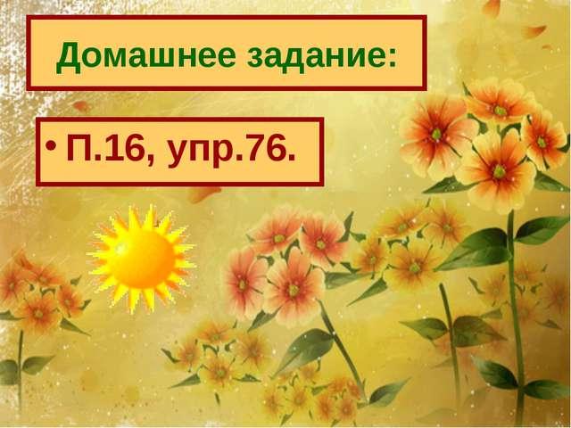 Домашнее задание: П.16, упр.76.