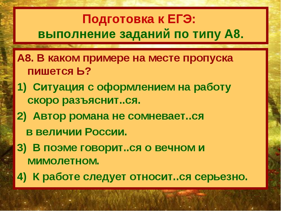 А8. В каком примере на месте пропуска пишется Ь? 1)Ситуация с оформлением н...
