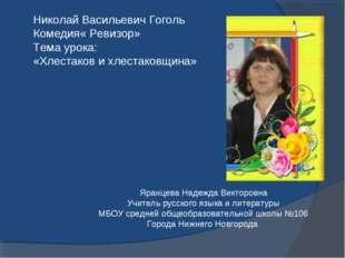 Яранцева Надежда Викторовна Учитель русского языка и литературы МБОУ средней