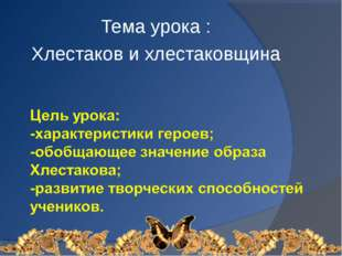 Тема урока : Хлестаков и хлестаковщина