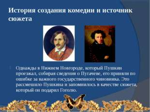 История создания комедии и источник сюжета Однажды в Нижнем Новгороде, которы