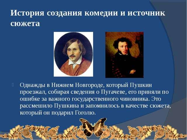 История создания комедии и источник сюжета Однажды в Нижнем Новгороде, которы...