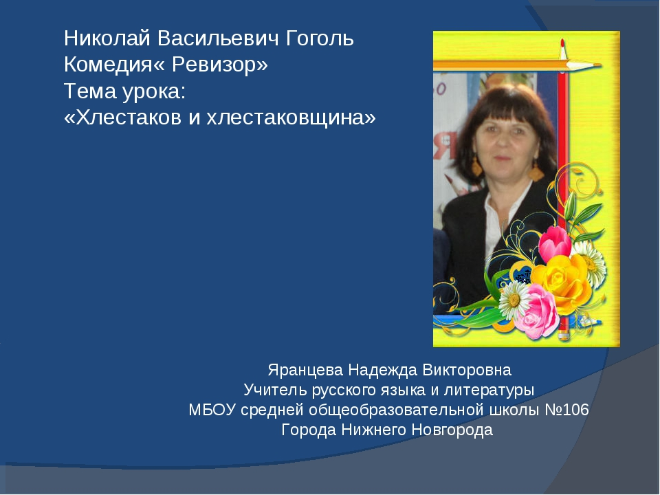 Яранцева Надежда Викторовна Учитель русского языка и литературы МБОУ средней...