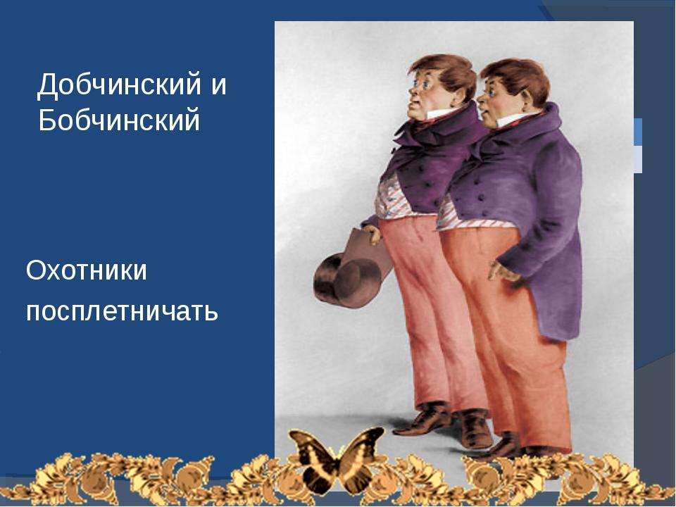Добчинский и Бобчинский Охотники посплетничать
