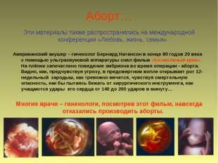Аборт… Эти материалы также распространялись на международной конференции «Люб
