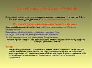 Статистика абортов в России По оценке министра здравоохранения и социального