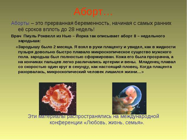 Аборт… Аборты – это прерванная беременность, начиная с самых ранних её сроков...