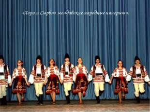 «Хора и Сырба» молдавские народные наигрыши.