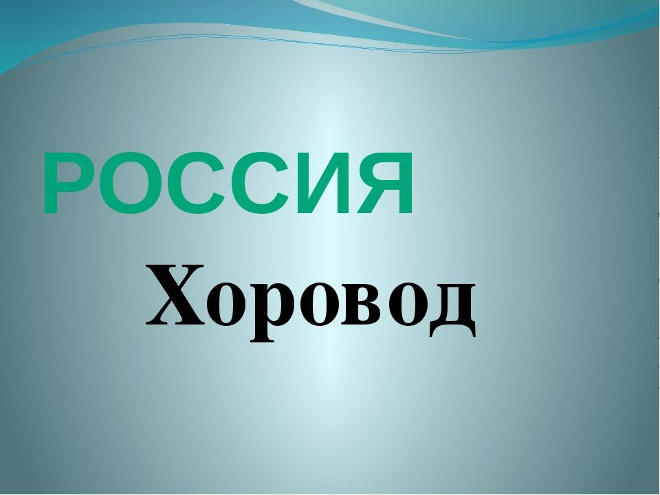 РОССИЯ Хоровод