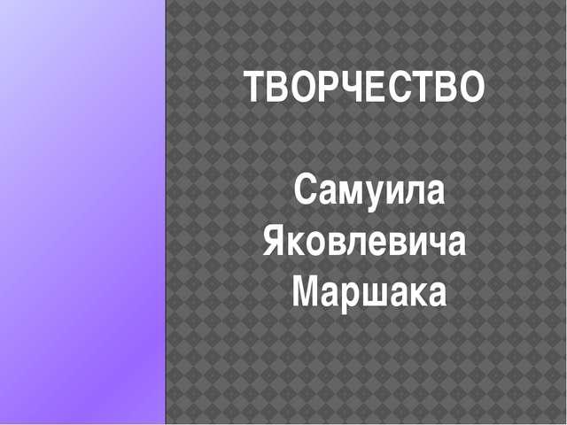 ТВОРЧЕСТВО Самуила Яковлевича Маршака