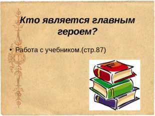 Кто является главным героем? Работа с учебником.(стр.87)