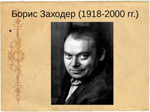 Борис Заходер (1918-2000 гг.)