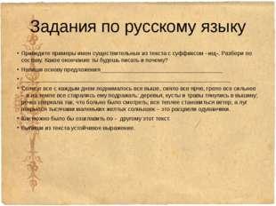 Задания по русскому языку Приведите примеры имен существительных из текста с