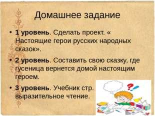 Домашнее задание 1 уровень. Сделать проект. « Настоящие герои русских народны