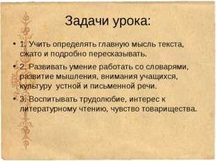 Задачи урока: 1. Учить определять главную мысль текста, сжато и подробно пере