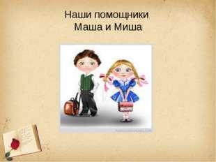 Наши помощники Маша и Миша