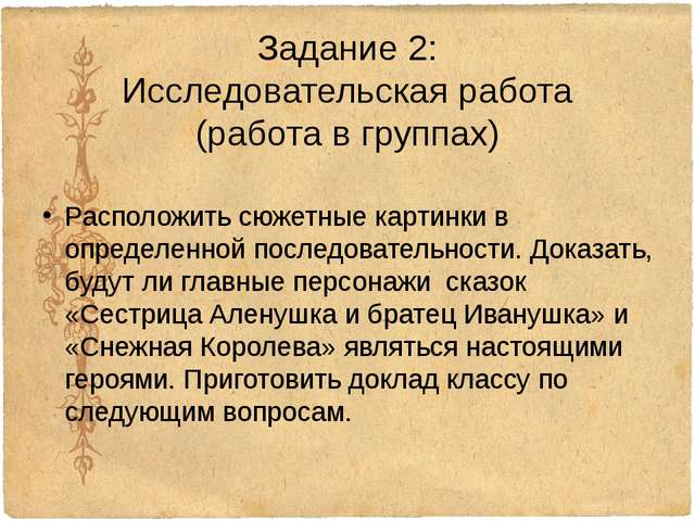 Задание 2: Исследовательская работа (работа в группах) Расположить сюжетные к...