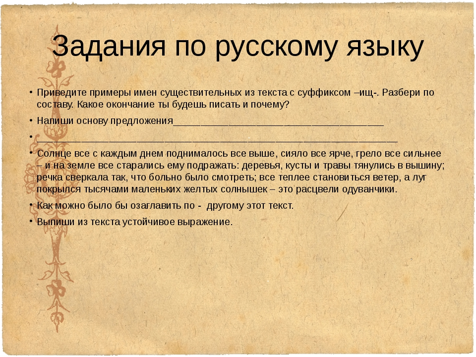 Задания по русскому языку Приведите примеры имен существительных из текста с...