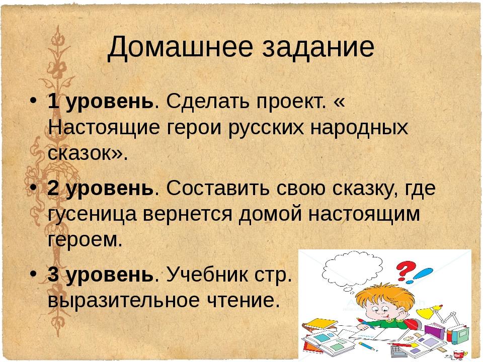 Домашнее задание 1 уровень. Сделать проект. « Настоящие герои русских народны...