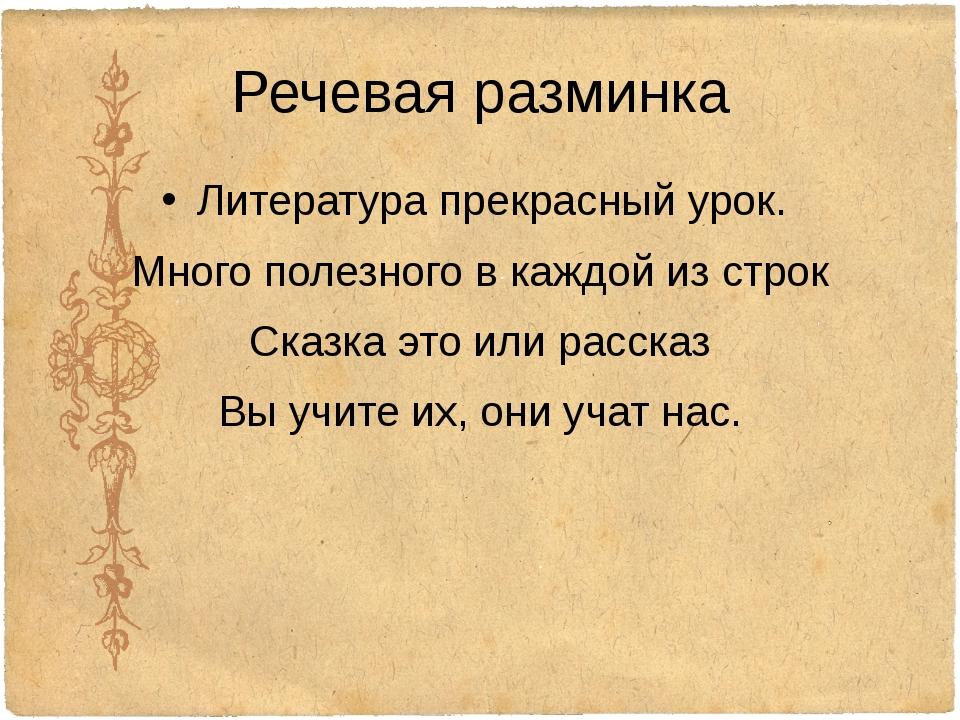Речевая разминка Литература прекрасный урок. Много полезного в каждой из стро...