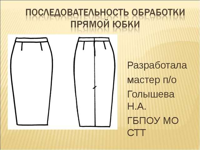 Пошив прямой юбки презентация
