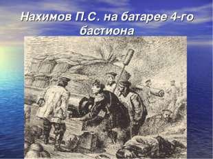 Нахимов П.С. на батарее 4-го бастиона
